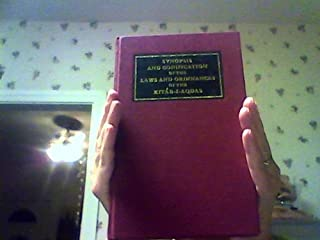 Synopsis and codification of the Laws and Ordinances of the Kitab-I-Aqdas