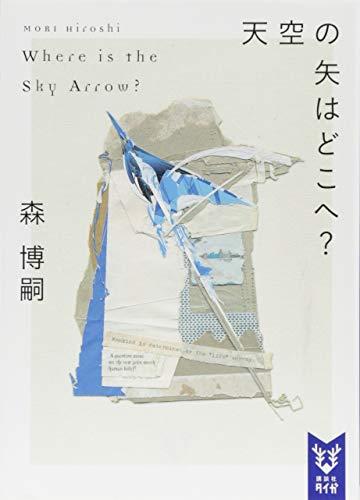 天空の矢はどこへ? Where is the Sky Arrow? (講談社タイガ)の詳細を見る