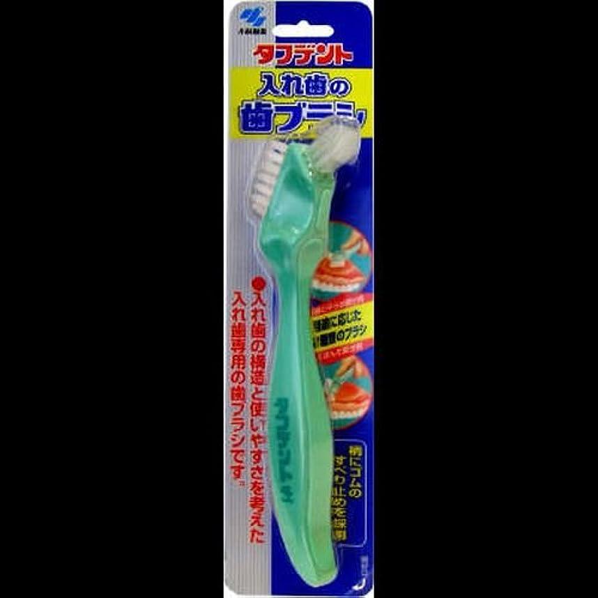 エンドウ地元種類タフデント入れ歯の歯ブラシ 1本 ×2セット
