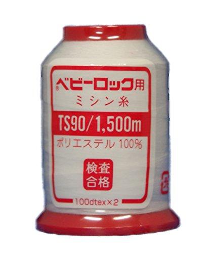 ベビーロックミシン糸   TS90番1500m  白