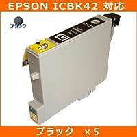 エプソン(EPSON)対応 ICBK42 互換インクカートリッジ ブラック【5セット】JISSO-MARTオリジナル互換インク