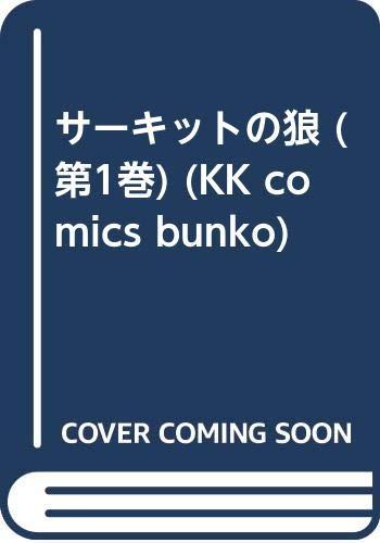 サーキットの狼 (第1巻) (KK comics bunko)の詳細を見る