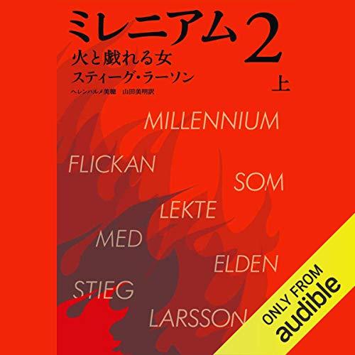 『ミレニアム 2 火と戯れる女 上』のカバーアート