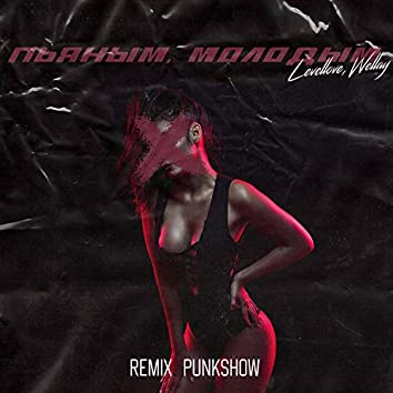 Пьяным, молодым (PUNKSHOW Remix)