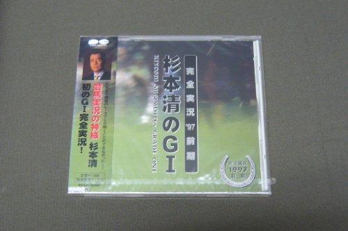 杉本清のG1(グレード・ワン)完全実況'97前期