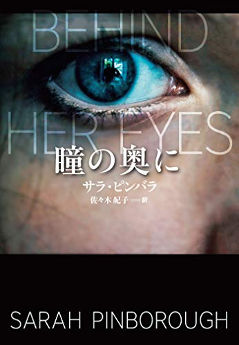 瞳の奥に (扶桑社BOOKSミステリー)