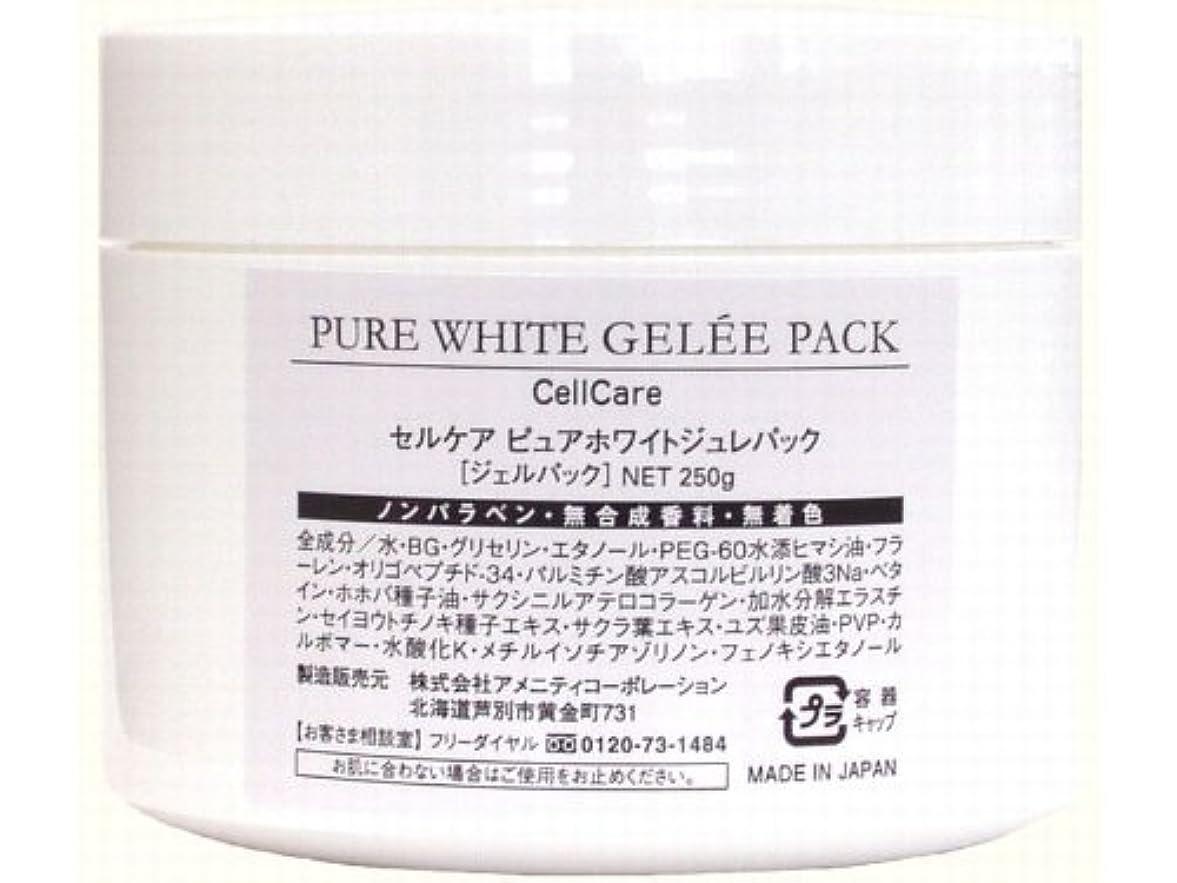 第五ワインスパンセルケア ピュアホワイトジュレパック 250g