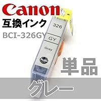 BCI-326GY グレー 単品販売 互換インクカートリッジ ICチップ付き CANON MG8230,MG8130,MG6230,MG6130,MG5330,MG5230,MG5130,MX883,iP4930,iP4830,iX6530