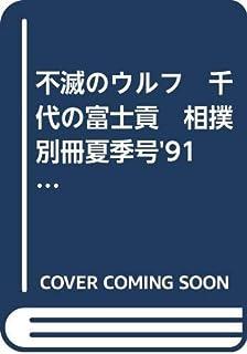 不滅のウルフ 千代の富士貢 相撲別冊夏季号'91 第58代横綱・千代の富士引退記念