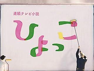 ひよっこ(NHKオンデマンド)
