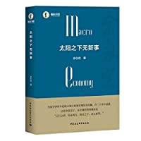 Nothing new under the sun(Chinese Edition)