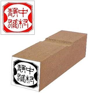 Web落款<508>篆古印(15mm印)