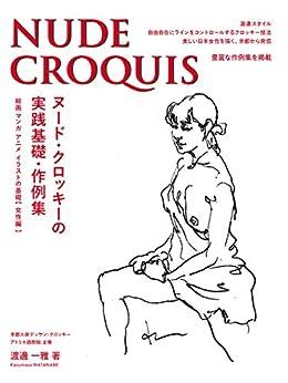 [渡邊一雅]の自由自在にラインをコントロールするクロッキー技法美しい日本女性を描く、京都から発信