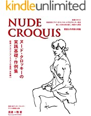 自由自在にラインをコントロールするクロッキー技法美しい日本女性を描く、京都から発信