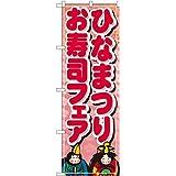 ひなまつりお寿司フェア のぼり No.1713【宅配便】 [並行輸入品]