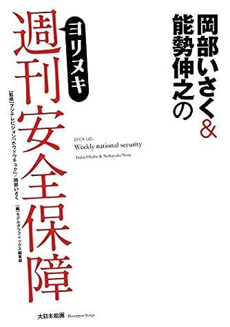 岡部いさく&能勢伸之のヨリヌキ『週刊安全保障』