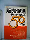 販売促進チェック・ポイント50 (1981年) (Check point series)