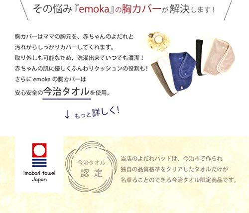 Litakaraemoka(エモカ)『抱っこ紐胸カバー』
