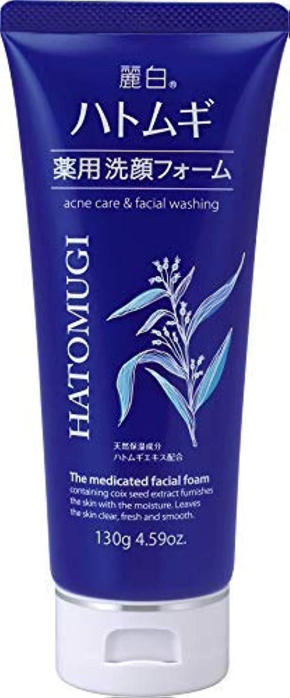 神経障害永久に醸造所麗白 ハトムギ 薬用洗顔フォーム × 2個セット