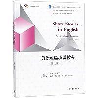 英语短篇小说教程(第二版)