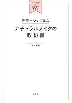 [赤松絵利]の世界一シンプルなナチュラルメイクの教科書 自分に一番似合うメイク&ヘアがひと目でわかる (講談社の実用BOOK)