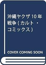 沖縄ヤクザ10年戦争 (カルト・コミックス)