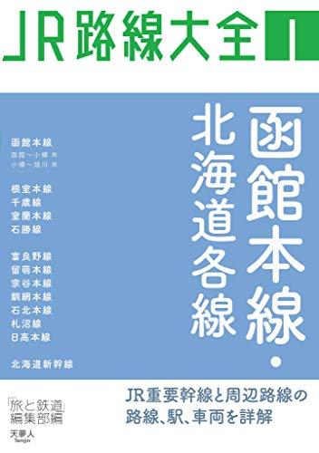JR路線大全 函館本線・北海道各線の詳細を見る