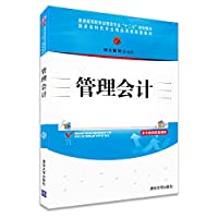 Management Accounting (general education classes administered by a professional second five planning materials)(Chinese Edition)