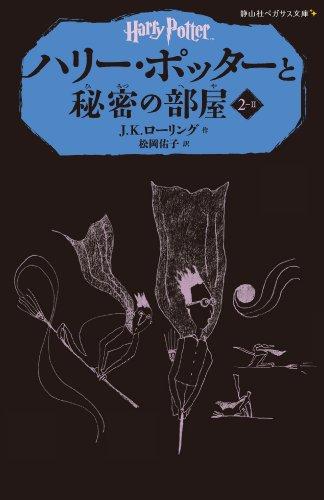 ハリー・ポッターと秘密の部屋 2-2(静山社ペガサス文庫)