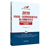 2020 pro forma judicial examination 20.192.019 unified national legal professional qualification exam counseling books new syllabus: new laws focus on reading and supporting test(Chinese Edition)