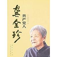 Communists Gongjin Zhen(Chinese Edition)