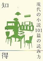 知っ得 現代の小説101篇の読み方