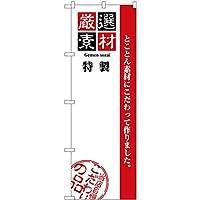 のぼり 厳選素材 無地 H-2447 [並行輸入品]