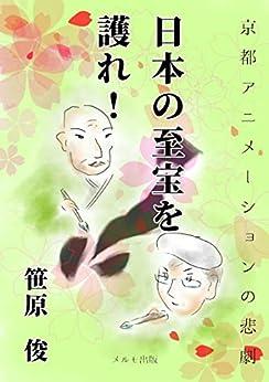[笹原 俊]の京都アニメーションの悲劇 日本の至宝を護れ!