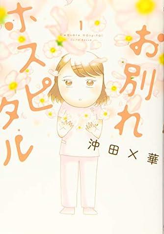 お別れホスピタル (1) (BIG SPIRITS COMICS)