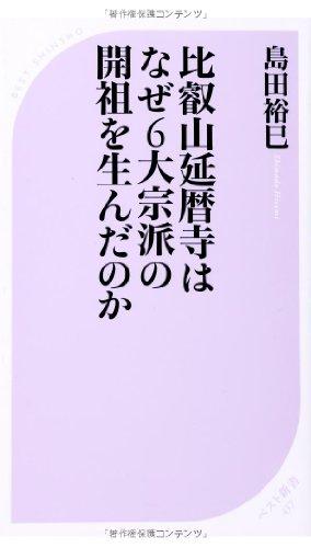 比叡山延暦寺はなぜ6大宗派の開祖を生んだのか (ベスト新書)