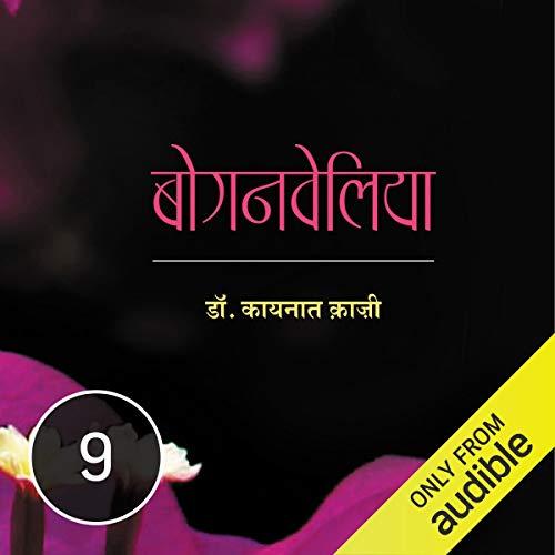 Anuraag cover art