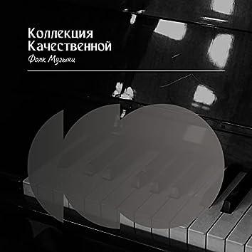 Коллекция Качественной Фолк Музыки