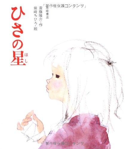 ひさの星 (創作絵本 7)