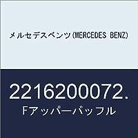 メルセデスベンツ(MERCEDES BENZ) Fアッパーバッフル 2216200072.