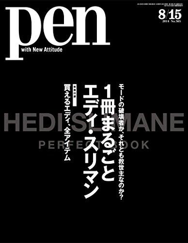 Pen (ペン) 2014年 8/15号 [雑誌]