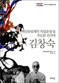Kim Chang-sook, the pioneer of the independence movement of the innovative forest industry (Korean Edition)