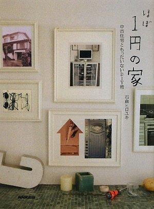 ほぼ1円の家―中古住宅ともったいないDIY術