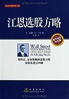 华尔街经典译丛:江恩选股方略(中文版)