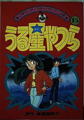 うる星やつら(アニメ版) 15 (少年サンデーコミックス)