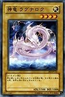遊戯王カード 【 神竜 ラグナロク 】 EE3-JP122-N 《エキスパートエディションVol.3》