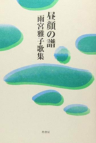 昼顔の譜―雨宮雅子歌集