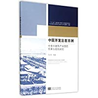 China Development Zone in Africa: to build industrial park type of China-Africa Development and Planning(Chinese Edition)