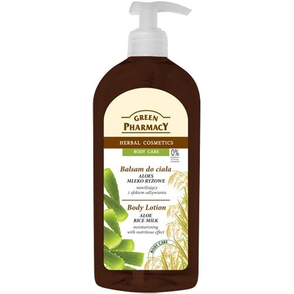 熱心破産ラウンジElfa Pharm Green Pharmacy グリーンファーマシー Body Lotion ボディローション Aloe Ricemilk