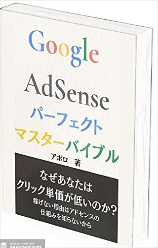 Google Adsense パーフェクトマスターバイブル: Google Adsenseのすべてがわかる一冊 初心者でもブログ運営でカンタンに稼ぐことができるマネタイズ方法 ブログシリーズ